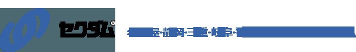 名古屋・静岡・三重・岐阜・警備の求人ならセクダム