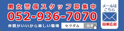 名古屋・静岡・三重・岐阜・警備の求人ならセクダム株式会社